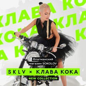 SKLV x Клава Кока