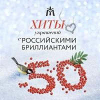 Хиты украшений с российскими бриллиантами со скидкой до 50% в МЮЗ