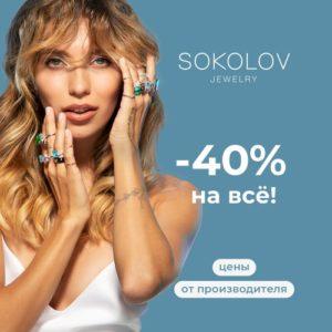 −40% на ВСЁ в SOKOLOV!