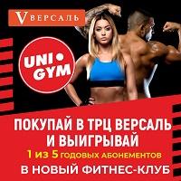 Покупай в ТРЦ «Версаль» и выигрывай годовой абонемент в фитнес-клуб UNI-GYM!